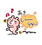あきさん専用☆かわいいくまの名前スタンプ(個別スタンプ:16)
