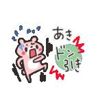 あきさん専用☆かわいいくまの名前スタンプ(個別スタンプ:20)