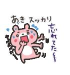 あきさん専用☆かわいいくまの名前スタンプ(個別スタンプ:22)