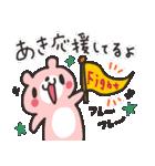 あきさん専用☆かわいいくまの名前スタンプ(個別スタンプ:24)