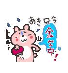 あきさん専用☆かわいいくまの名前スタンプ(個別スタンプ:25)