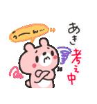 あきさん専用☆かわいいくまの名前スタンプ(個別スタンプ:28)