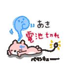 あきさん専用☆かわいいくまの名前スタンプ(個別スタンプ:31)