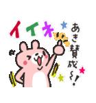 あきさん専用☆かわいいくまの名前スタンプ(個別スタンプ:33)