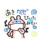 あきさん専用☆かわいいくまの名前スタンプ(個別スタンプ:34)