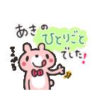 あきさん専用☆かわいいくまの名前スタンプ(個別スタンプ:37)