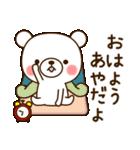 ☆あや☆さんのお名前スタンプ(個別スタンプ:01)