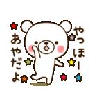 ☆あや☆さんのお名前スタンプ(個別スタンプ:02)