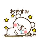 ☆あや☆さんのお名前スタンプ(個別スタンプ:03)