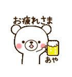 ☆あや☆さんのお名前スタンプ(個別スタンプ:04)