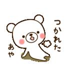 ☆あや☆さんのお名前スタンプ(個別スタンプ:05)