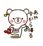 ☆あや☆さんのお名前スタンプ(個別スタンプ:06)