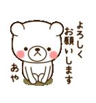 ☆あや☆さんのお名前スタンプ(個別スタンプ:07)