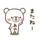 ☆あや☆さんのお名前スタンプ(個別スタンプ:08)