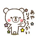 ☆あや☆さんのお名前スタンプ(個別スタンプ:09)
