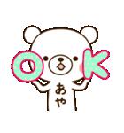 ☆あや☆さんのお名前スタンプ(個別スタンプ:10)