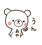 ☆あや☆さんのお名前スタンプ(個別スタンプ:11)