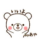 ☆あや☆さんのお名前スタンプ(個別スタンプ:12)