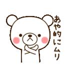 ☆あや☆さんのお名前スタンプ(個別スタンプ:13)