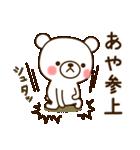 ☆あや☆さんのお名前スタンプ(個別スタンプ:14)