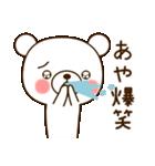 ☆あや☆さんのお名前スタンプ(個別スタンプ:15)