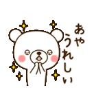 ☆あや☆さんのお名前スタンプ(個別スタンプ:18)