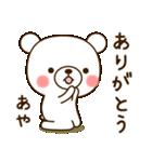 ☆あや☆さんのお名前スタンプ(個別スタンプ:19)