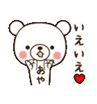 ☆あや☆さんのお名前スタンプ(個別スタンプ:20)