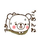 ☆あや☆さんのお名前スタンプ(個別スタンプ:21)