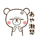 ☆あや☆さんのお名前スタンプ(個別スタンプ:23)
