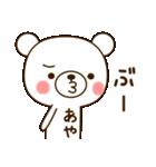 ☆あや☆さんのお名前スタンプ(個別スタンプ:24)