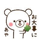 ☆あや☆さんのお名前スタンプ(個別スタンプ:25)