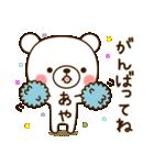 ☆あや☆さんのお名前スタンプ(個別スタンプ:26)
