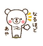 ☆あや☆さんのお名前スタンプ(個別スタンプ:27)