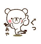 ☆あや☆さんのお名前スタンプ(個別スタンプ:28)