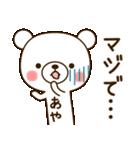 ☆あや☆さんのお名前スタンプ(個別スタンプ:29)