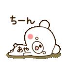 ☆あや☆さんのお名前スタンプ(個別スタンプ:30)