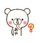 ☆あや☆さんのお名前スタンプ(個別スタンプ:31)
