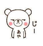 ☆あや☆さんのお名前スタンプ(個別スタンプ:32)