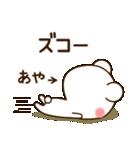 ☆あや☆さんのお名前スタンプ(個別スタンプ:34)