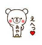 ☆あや☆さんのお名前スタンプ(個別スタンプ:35)