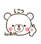 ☆あや☆さんのお名前スタンプ(個別スタンプ:36)