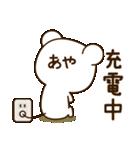 ☆あや☆さんのお名前スタンプ(個別スタンプ:40)
