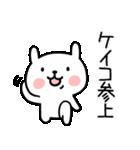 「ケイコ/けいこ」さんが使う名前スタンプ(個別スタンプ:01)