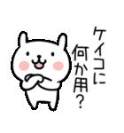 「ケイコ/けいこ」さんが使う名前スタンプ(個別スタンプ:02)