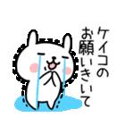 「ケイコ/けいこ」さんが使う名前スタンプ(個別スタンプ:03)