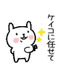 「ケイコ/けいこ」さんが使う名前スタンプ(個別スタンプ:04)