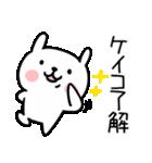「ケイコ/けいこ」さんが使う名前スタンプ(個別スタンプ:05)