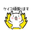 「ケイコ/けいこ」さんが使う名前スタンプ(個別スタンプ:06)