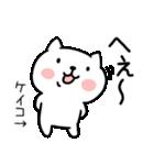 「ケイコ/けいこ」さんが使う名前スタンプ(個別スタンプ:08)